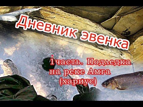 рыбалка в тебе на хариуса