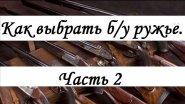 Как выбрать б/у ружьё часть 2