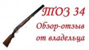 ТОЗ 34: Обзор-отзыв ружья от владельца.