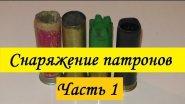 Снаряжение патронов. Часть1: Декапсулирование, чистка и капсулирование патронов.