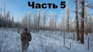 Охотники за Пушниной. Часть 5.