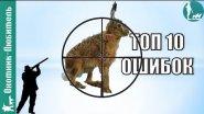 ТОП-10 ошибок при стрельбе по зайцу