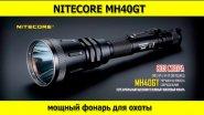 Фонарик для охоты Очень мощный фонарь NITECORE MH40GT
