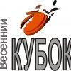 «Весенний Кубок-2017» по охотничьему спортингу среди пользователей сайта «Сибирский Охотник»
