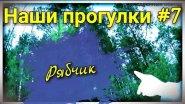Наши прогулки #7. Рябчик. Воспитание русского спаниеля. Манки на рябчика Чемпион.