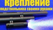 Самодельное крепление подствольного фонаря  за 65 рублей. Крепление GoPro на ствол ружья.