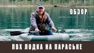 Параськины озера. Обзор компактной надувной лодки ПВХ.