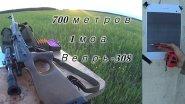 Вепрь   308 стреляет в 1МОА на 700 метрах!!!