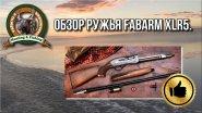 Обзор ружья FABARM XLR5 от первого лица.