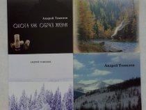 Книги о таежных охотниках