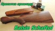 Подготовка поверхности ложи к пропитке.Пропитка приклада Balsin Schaftol Балсин Шафтол
