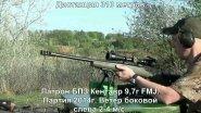 Рем 700 и Орсис Хантер стрельбы на 100 и 300 метров по мишеням и гонгам