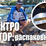 Как выбрать электромотор? Распаковка MinnKota Terrova 55