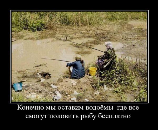 на тему платной рыбалки