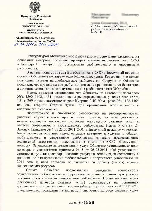 Решение Молчановской прокуратуры 1