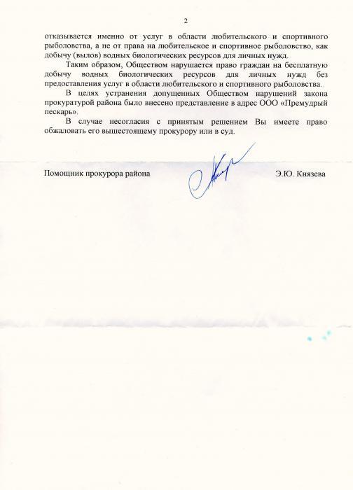 Решение Молчановской прокуратуры 2