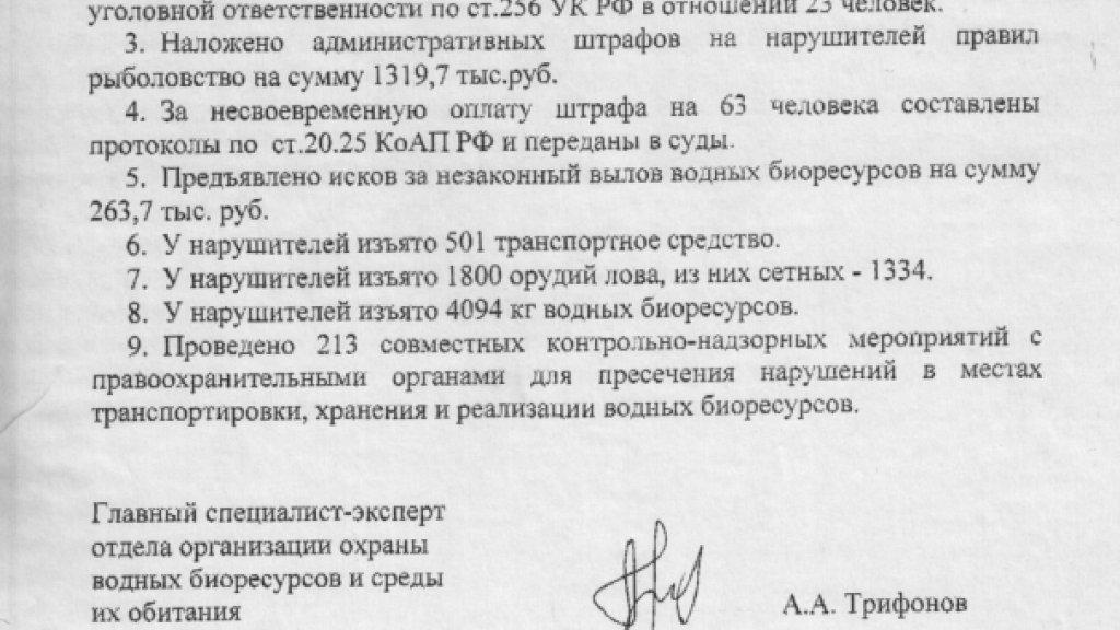 Статистика за 2011 год ордынского отдела государственного контроля, надзора и охраны водных биоресурсов и среды их обитания.