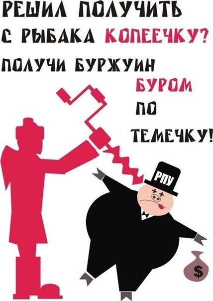Агитпроп)))