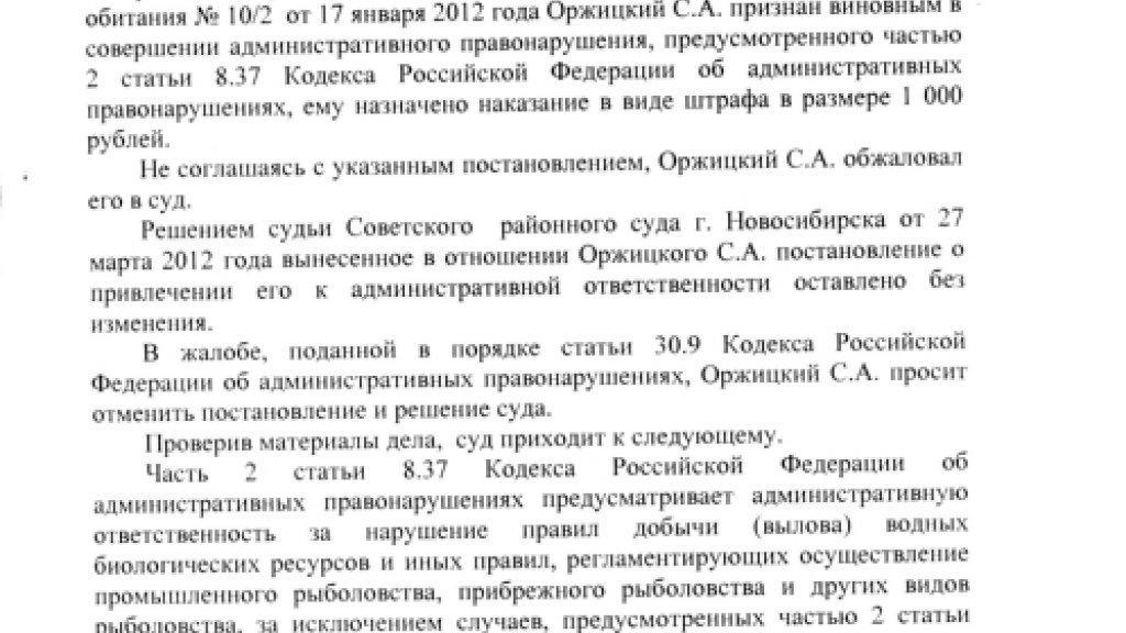"Суд отменил штраф за рыбалку на РПУ ""Правый берег"""