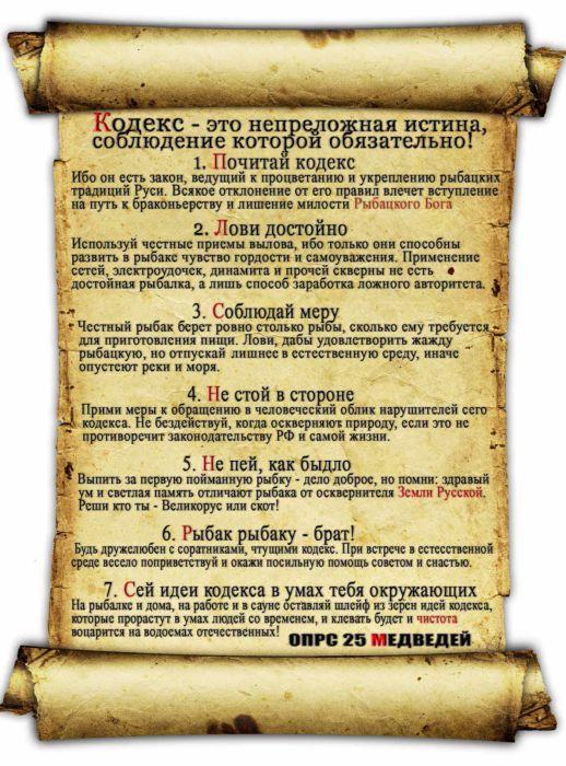кодекс чести рыболова )