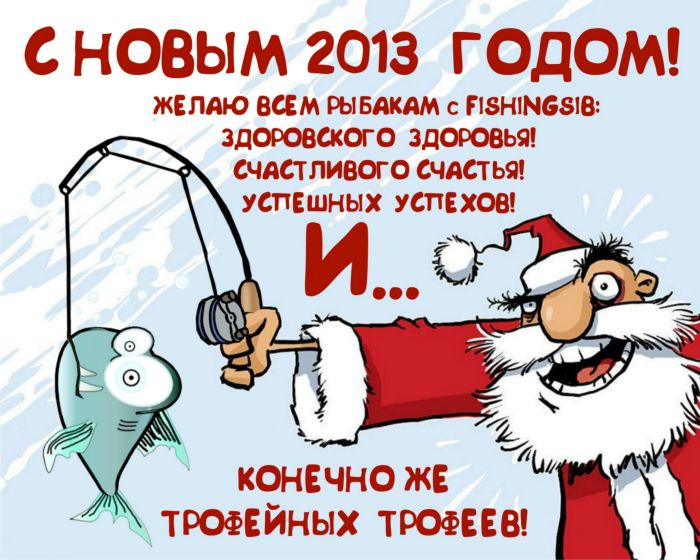 С Новым годом! )