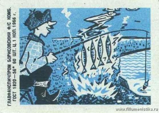 спички рыбака