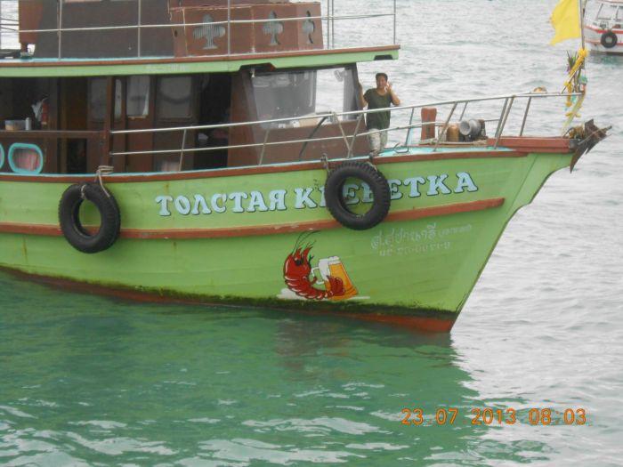 Наша рыболовецкая яхта .