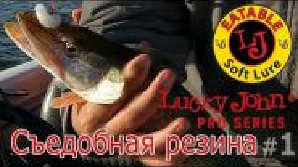 съедобная резина lucky john джиг с лодки 1