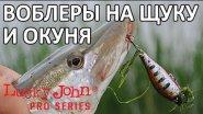 новые воблеры на щуку и окуня. часть 1 - Basara и Haira от Lucky John