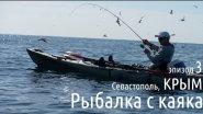 Крым. Рыбалка с каяка. Эпизод 3