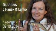 Голавль с Надей & LenKo