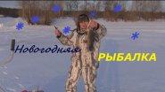 Новогодняя история одного рыбака. С Новым Годом 2015.