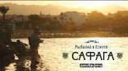 Рыбалка в Сафаге. Египет. Скоро...