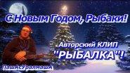 "Новогодний КЛИП-""Рыбалка""!"