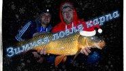 Зимняя ловля Карпа,BIG-FISH 2014 на Украинке.