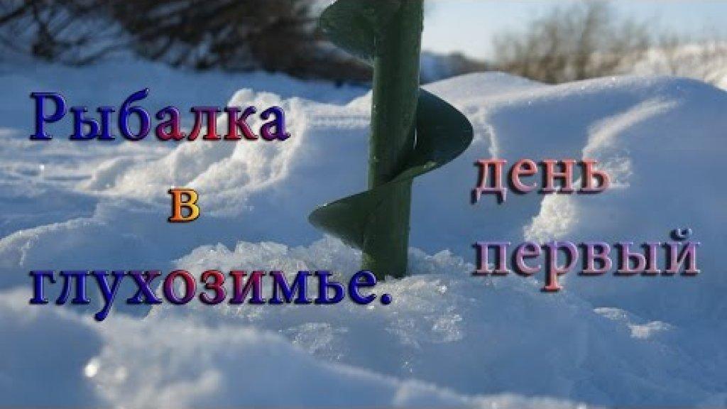 """""""Прогулки в глухозимье."""" День первый."""
