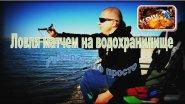 Рыбалка матчевкой на водохранилище,Рыбалка это просто!
