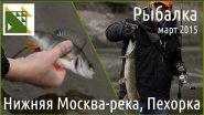 Рыбалка на нижней Москва-реке и Пехорке.  21, 22 марта 2015