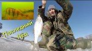 Зимняя рыбалка - Последний Лёд