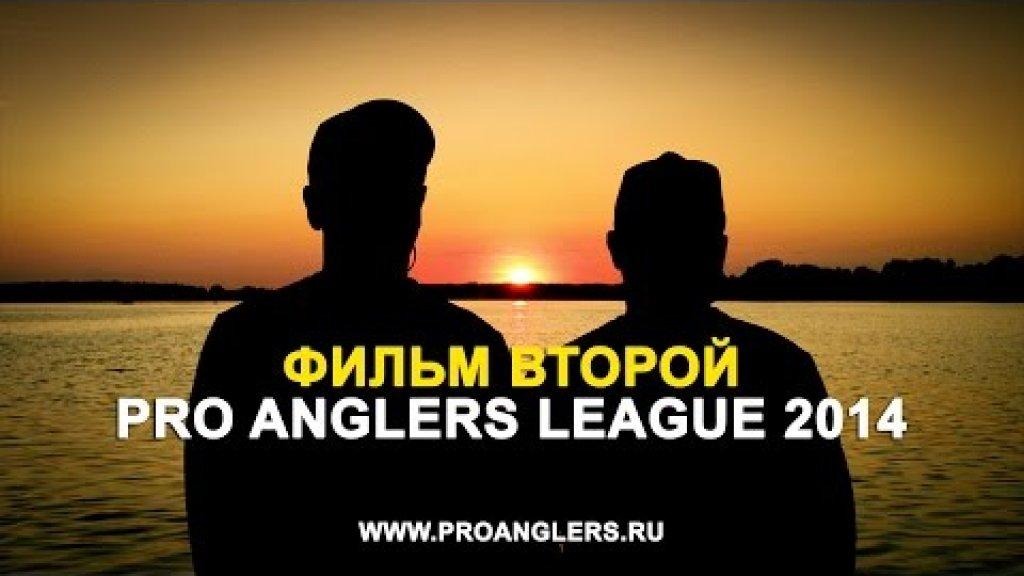 "Pro Anglers League 2014 ""ФИЛЬМ ВТОРОЙ"" (4K Resolution)"