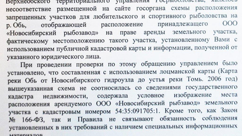 С произволом бороться становится все труднее. Но! Интересные факты из ответа начальника Управления Генпрокуратуры РФ в СФО.