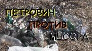 Петрович Лайф 2. Субботник.