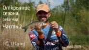 Открытие рыболовного сезона на реке Чир. Часть 2.