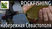 Рокфишинг в Севастополе
