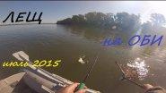 Рыбалка с лодки на леща на Оби в Нижней Ельцовке. июль 2015. На конкурс.)))