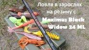 Ловля в зарослях на резину с Maximus Black Widow 24 ML