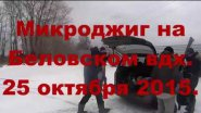 Микроджиг на Беловском вдх. 25.10.15г.