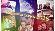 Карпфишинг Кубок Золотая Осень 2015 на Украинке (Превьюшка)