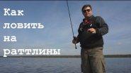 Как ловить на раттлины: очень просто!