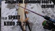 Закрытие спиннингового сезона на SPRUT KIIRO 3D 75